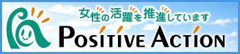 この画像には alt 属性が指定されておらず、ファイル名は positive_action_banner1.jpg です