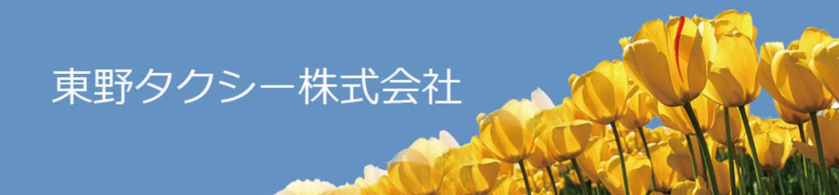 東野タクシー株式会社